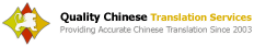 Chinese Translation Quality Chinese Translation Services